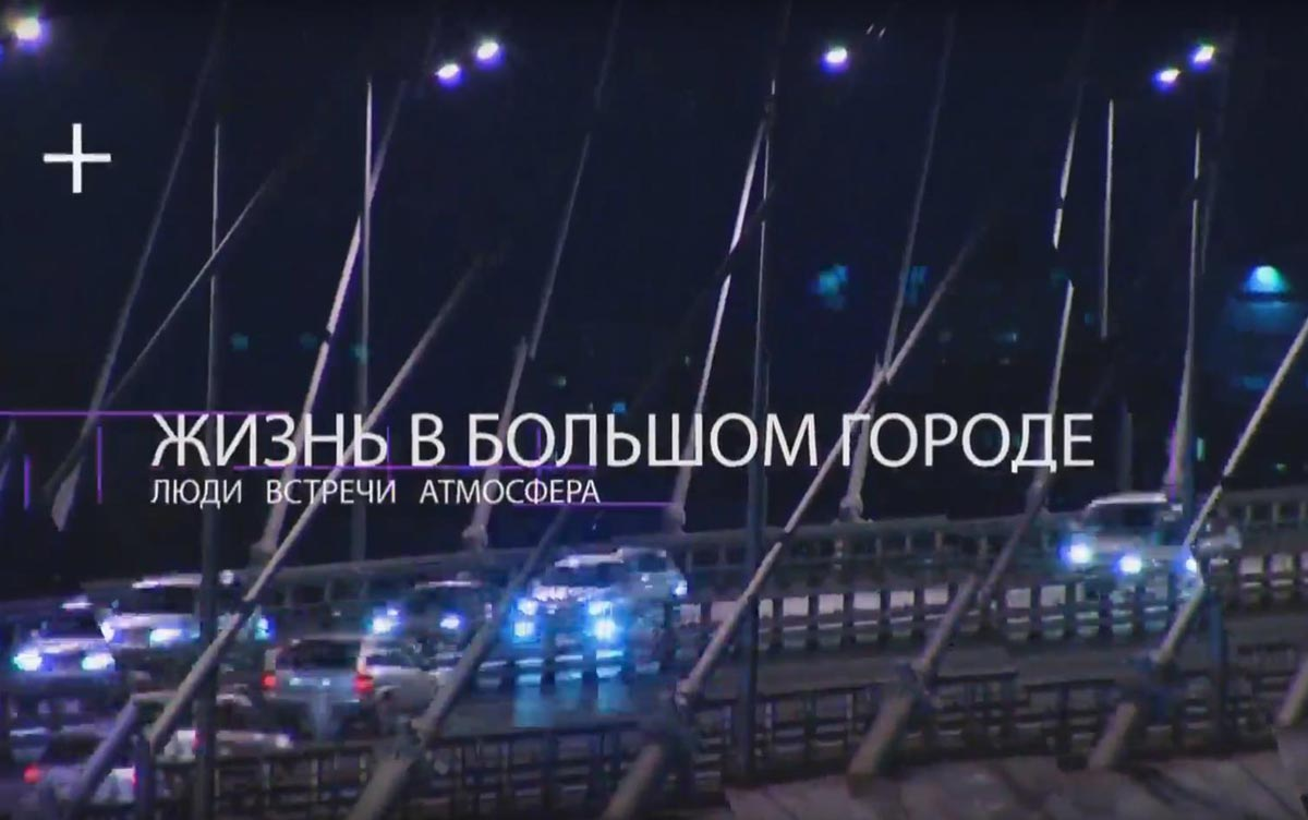"""Интервью для проекта """"Жизнь в Большом Городе"""""""