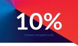 Только сегодня 10% скидка на покупку всех клубных карт!
