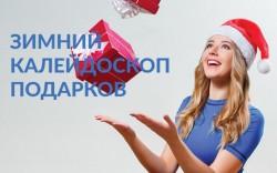Зимний калейдоскоп подарков в Премьер Фитнес!