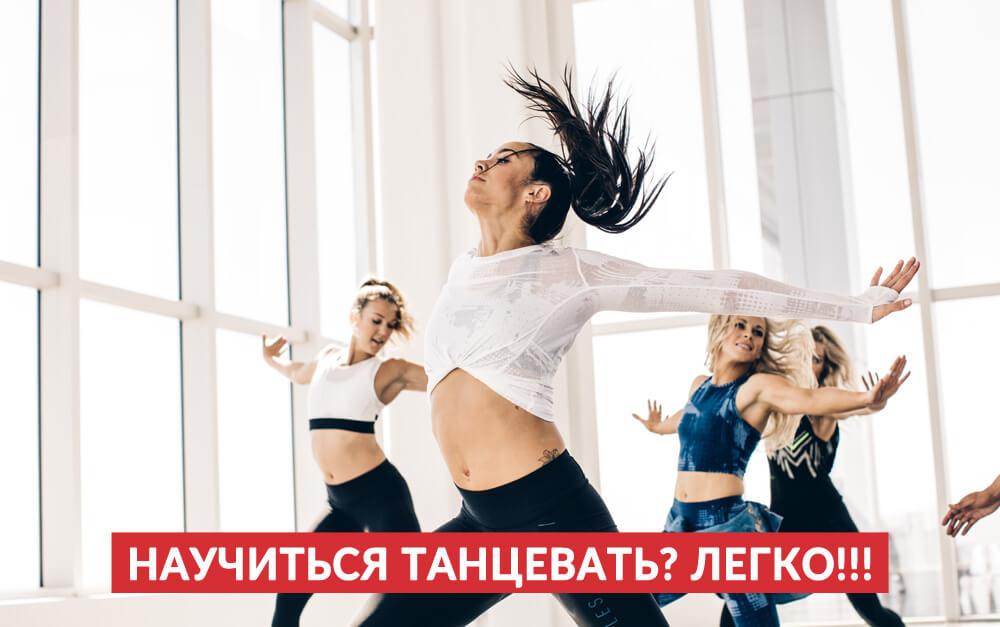 Научиться танцевать? Легко!!!