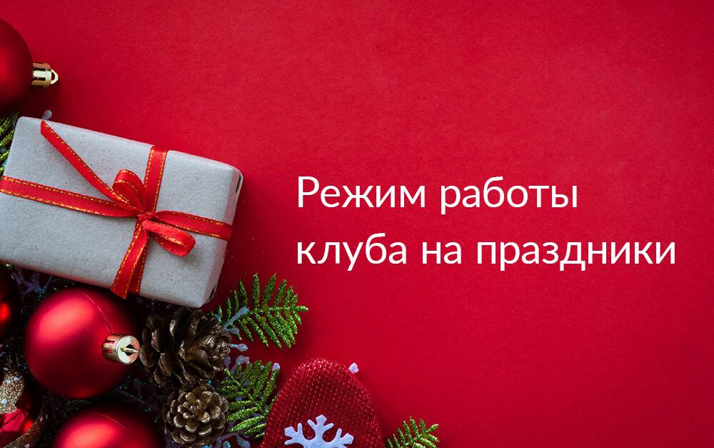 Режим работы клуба на новогодних праздниках