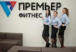 Официальное открытие фитнес-клуба «Премьер Фитнес».