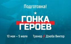 Подготовка к Гонке Героев 2018!