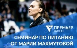 Cеминар по питанию от Марии Махмутовой