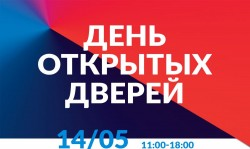 14.05.2017 Приглашаем на День открытых дверей Премьер Фитнес!